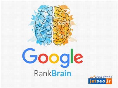 الگوریتم رنک برین (RankBrain) چیست؟