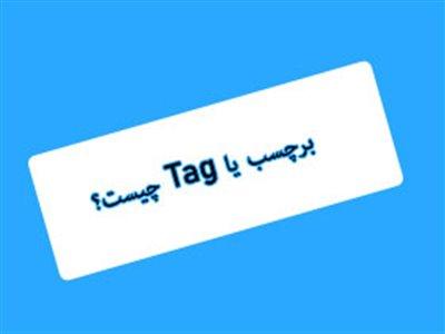 برچسب یا Tag چیست؟