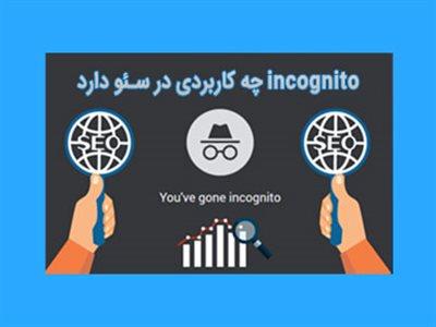 جستجوی ناشناس یا incognito چیست و چه کاربردی در سئو دارد؟