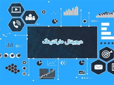 دیجیتال مارکتینگ چیست؟ آشنایی با بازاریابی دیجیتال